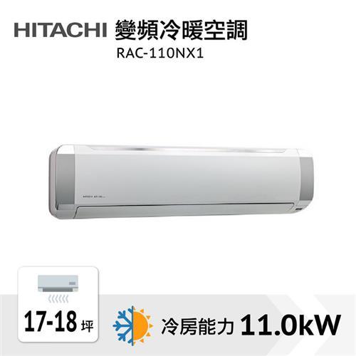 日立高效頂級冷暖空調  RAC-110NX1
