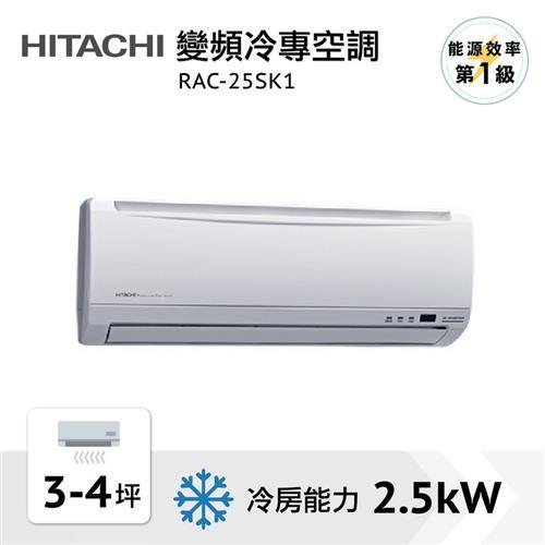 日立變頻單冷精品空調  RAC-25SK1