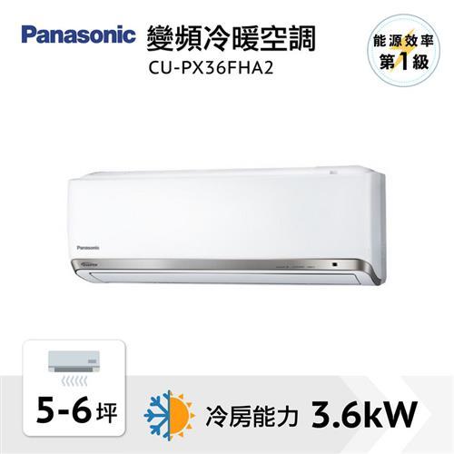 Panasonic 一對一變頻冷暖空調  CU-PX36FHA2