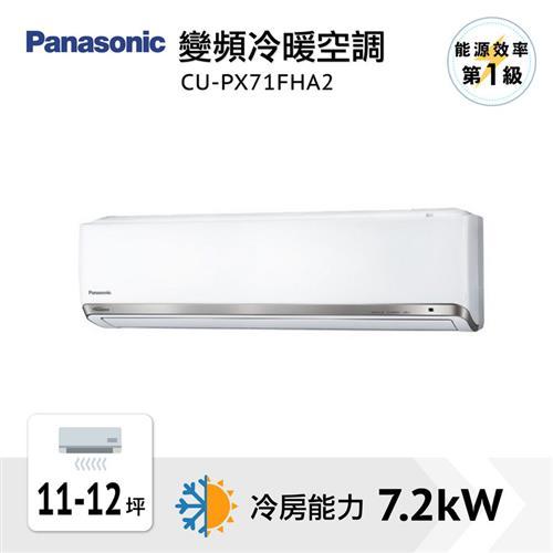 Panasonic 一對一變頻冷暖空調  CU-PX71FHA2