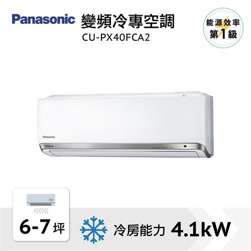 Panasonic 一對一變頻單冷空調  CU-PX40FCA2
