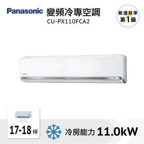 Panasonic 一對一變頻單冷空調  CU-PX110FCA2