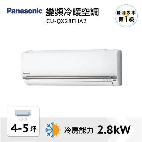 Panasonic 一對一變頻冷暖空調  CU-QX28FHA2