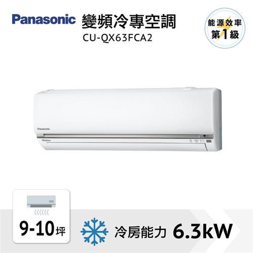 Panasonic 一對一變頻單冷空調  CU-QX63FCA2
