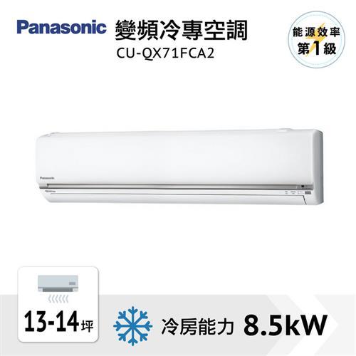 Panasonic 一對一變頻單冷空調  CU-QX90FCA2