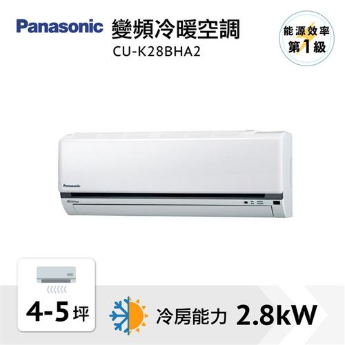 Panasonic 變頻冷暖氣機 CU-K28BHA2