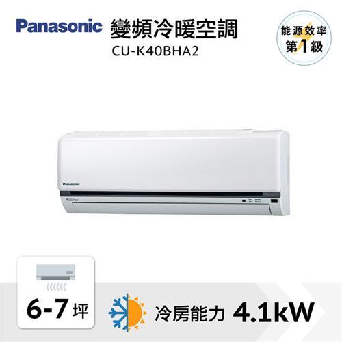 Panasonic 變頻冷暖氣機 CU-K40BHA2