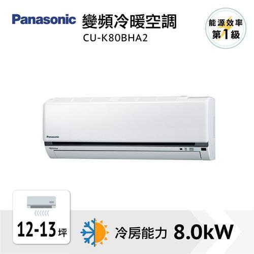 Panasonic  變頻冷暖氣機  CU-K80BHA2