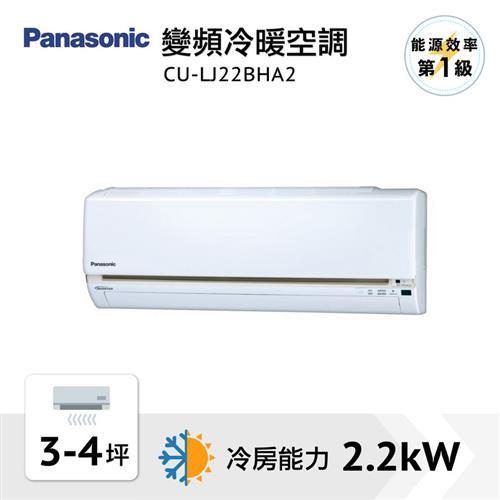 Panasonic一對一變頻冷暖空調  CU-LJ22BHA2