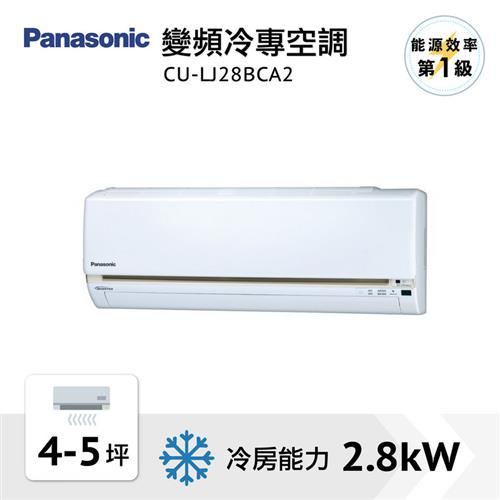 PANASONIC 1對1變頻單冷空調  CU-LJ28BCA2