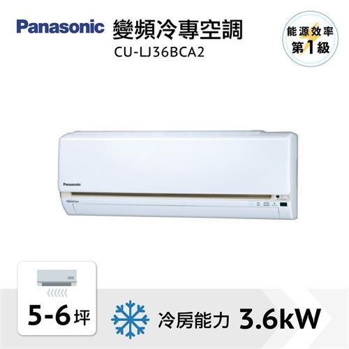 PANASONIC 1對1變頻單冷空調  CU-LJ36BCA2