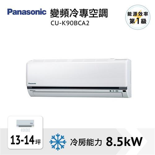 Panasonic變頻冷專空調  CU-K90BCA2