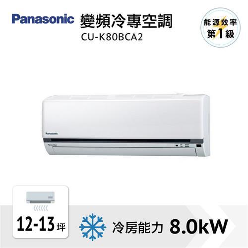 Panasonic變頻冷專空調  CU-K80BCA2