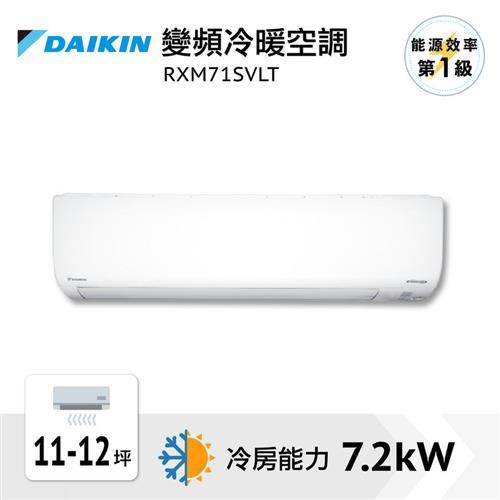 大金1:1變頻冷暖(橫綱型)  RXM71SVLT