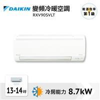 大金1:1變頻冷暖(大關型)  RXV90SVLT
