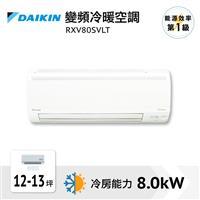 大金1:1變頻冷暖(大關型)  RXV80SVLT