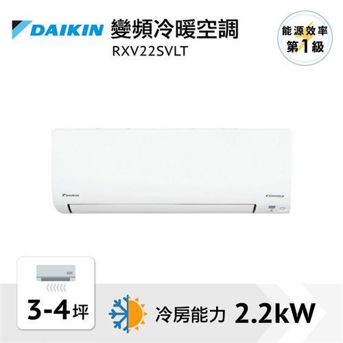 大金1:1變頻冷暖(大關型)  RXV22SVLT