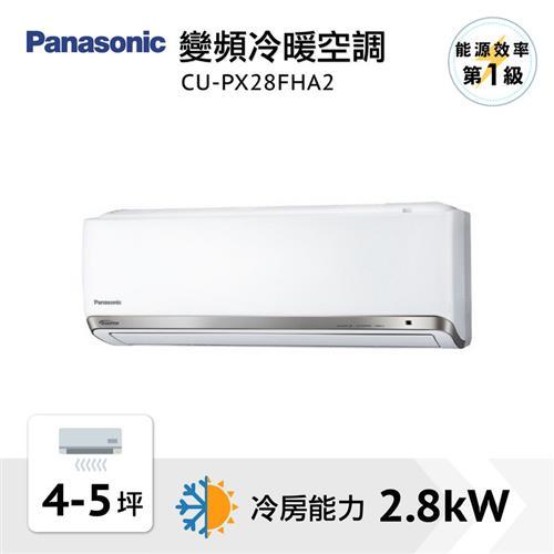 Panasonic 一對一變頻冷暖空調  CU-PX28FHA2