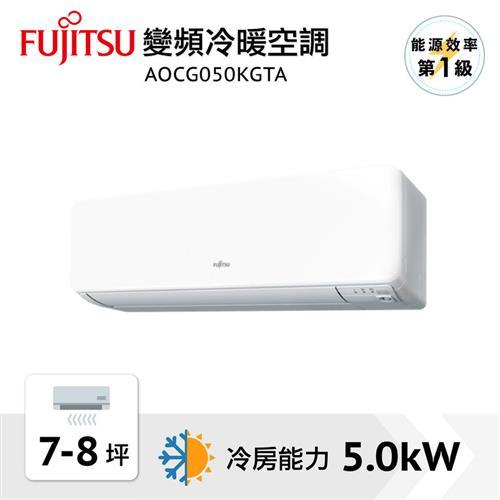 富士通一對一壁掛變頻冷暖  AOCG050KGTA