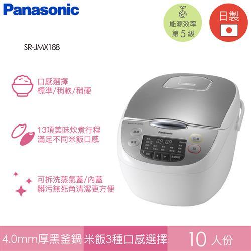 Panasonic10人份微電腦電子鍋  SR-JMX188