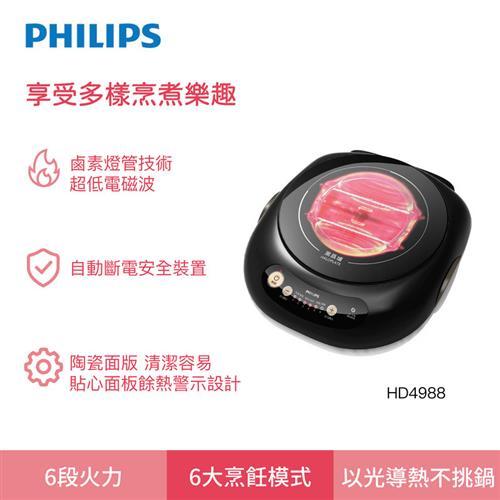 飛利浦黑晶爐  HD4988