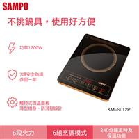 聲寶觸控式不挑鍋電陶爐  KM-SL12P