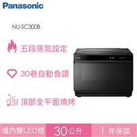 Panasonic 30公升蒸氣烘烤爐  NU-SC300B