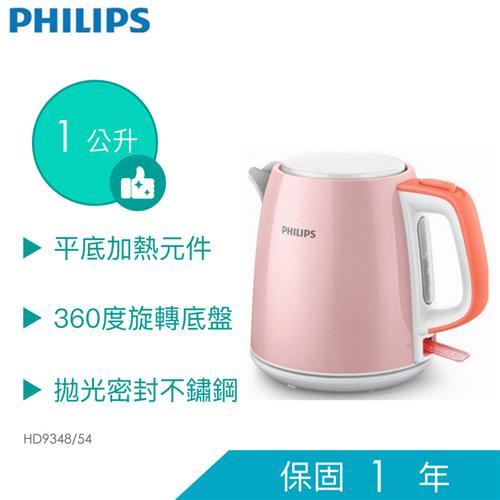 飛利浦1L不鏽鋼煮水壺  HD9348/54