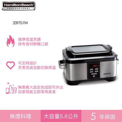 漢美馳 二合一低溫健康舒肥慢燉鍋  33970-TW