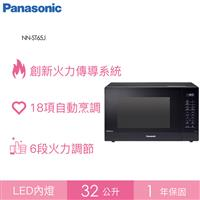Panasonic 32公升變頻微波爐  NN-ST65J