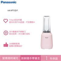 Panasonic隨手杯果汁機MX-XPT102-P  MX-XPT102-P