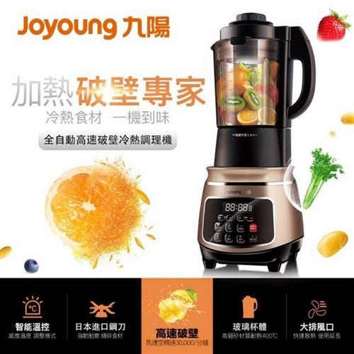 九陽高速破壁冷熱調理機  JYL-Y15M