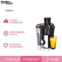 漢美馳高纖萃取蔬果榨汁機  67608-TW