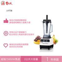 貴夫人全營養調理機LVT738  LVT738