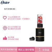 Oster Blend Active隨我型果汁機(金)  BLST120-BBK-082