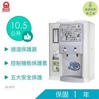 晶工10.5公升溫熱開飲機  JD-3272
