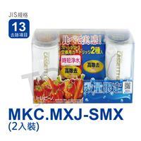 東麗快速淨水濾心組合  TJ/MKC.MXJ.SMX