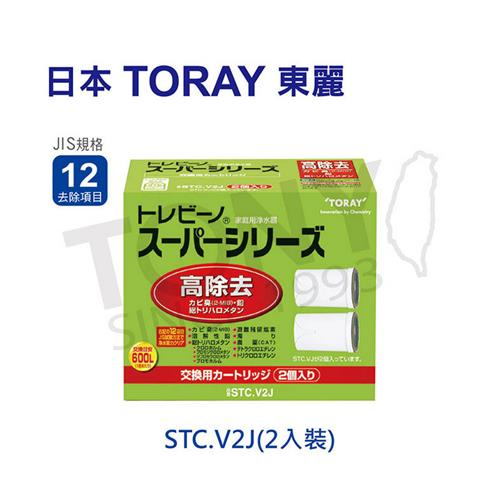 TORAY SX系列適用濾心  TJ/STC.V2J-2PCS