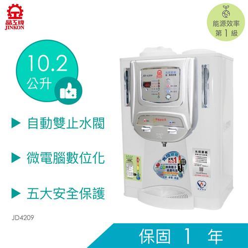 晶工10.2L光控溫熱開飲機  JD4209