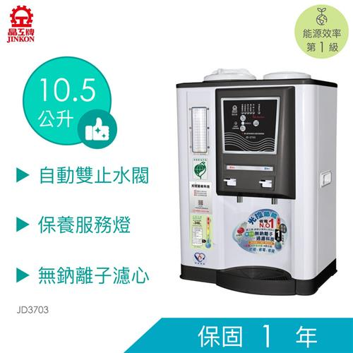 晶工10.5L光控溫熱開飲機  JD3703