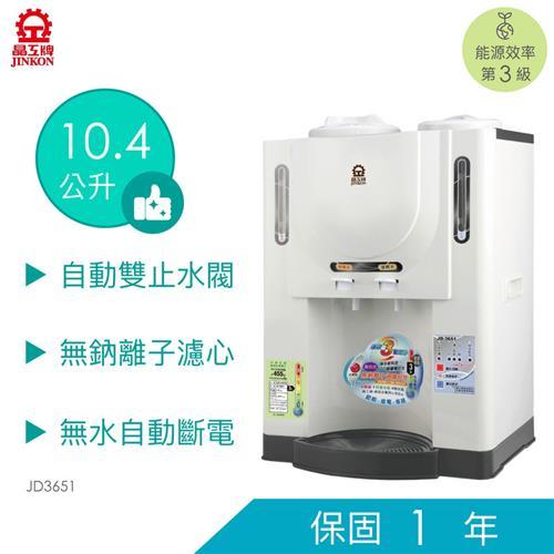 晶工牌10.4L溫熱開飲��  JD3651