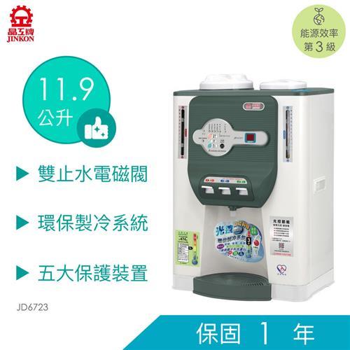 晶工11.9L冰溫熱開飲機  JD6723