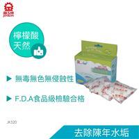 晶工檸檬酸水垢清洗劑  JK520