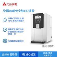 元山免安裝移動式RO淨飲機 YS-8100RWF