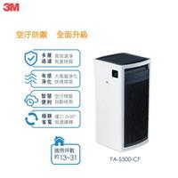 3M全效型空氣清淨機 (去味加強型)  FA-S500-CF