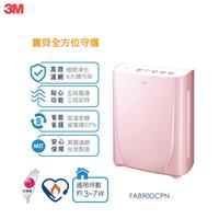 3M淨呼吸寶寶專用清淨機(粉)  FAB90DCPN