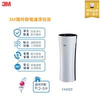 3M淨巧型空氣清淨機  FAX50T