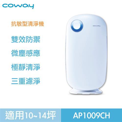 Coway抗敏型清淨機  AP1009CH