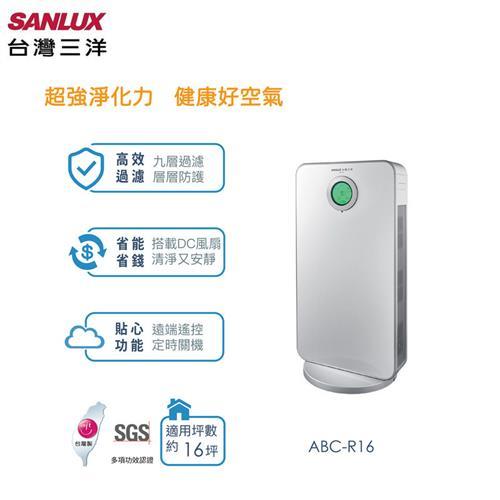 台灣三洋16坪空氣清淨機  ABC-R16