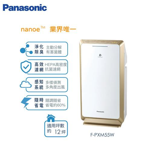 Panasonic nanoe 空氣清淨機  F-PXM55W